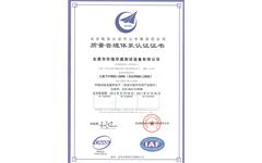 质量管理体系证书(中)