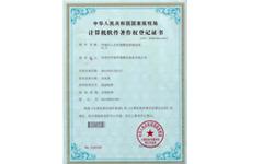 步入式环境测试控制系统专利证书