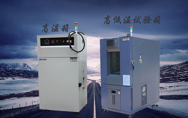 电子高低温试验箱与电子高温试验箱的区别!