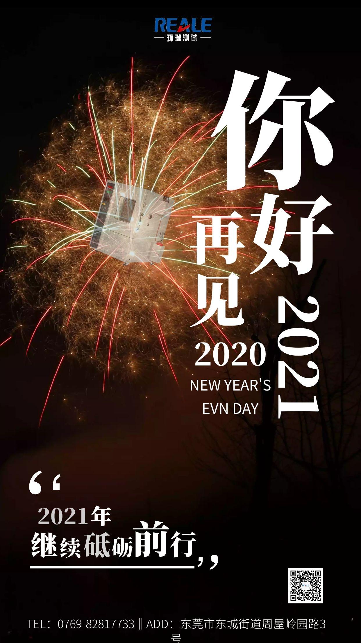 2020年再见,2021年你好!