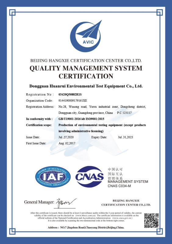 质量管理体系证书(英)